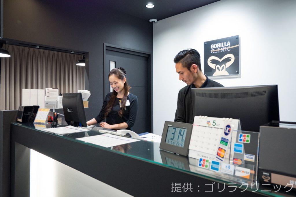 ゴリラクリニック横浜医院(写真はゴリラクリニックより提供)