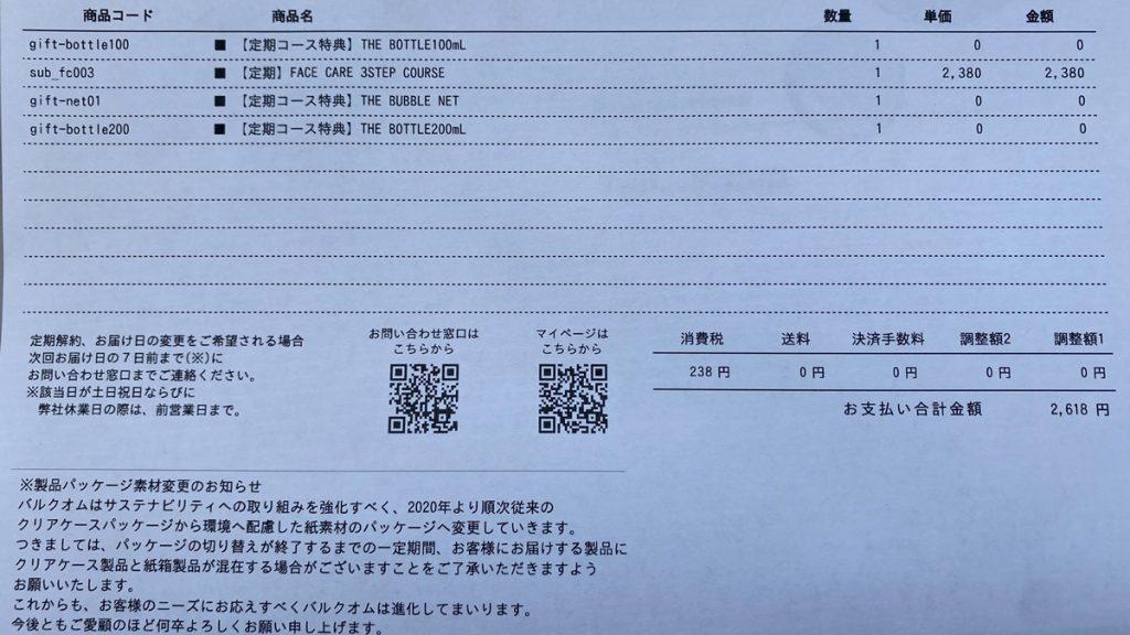3STEP COURCE金額:2,618円