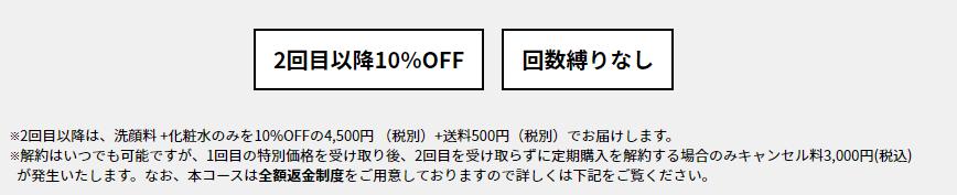 たしかに2回目を受け取らない場合はキャンセル料3,000円と記載。